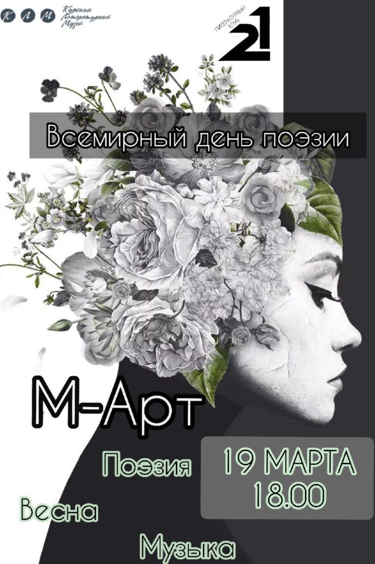 Встреча литературного клуба «М-Арт: весна, поэзия, музыка»