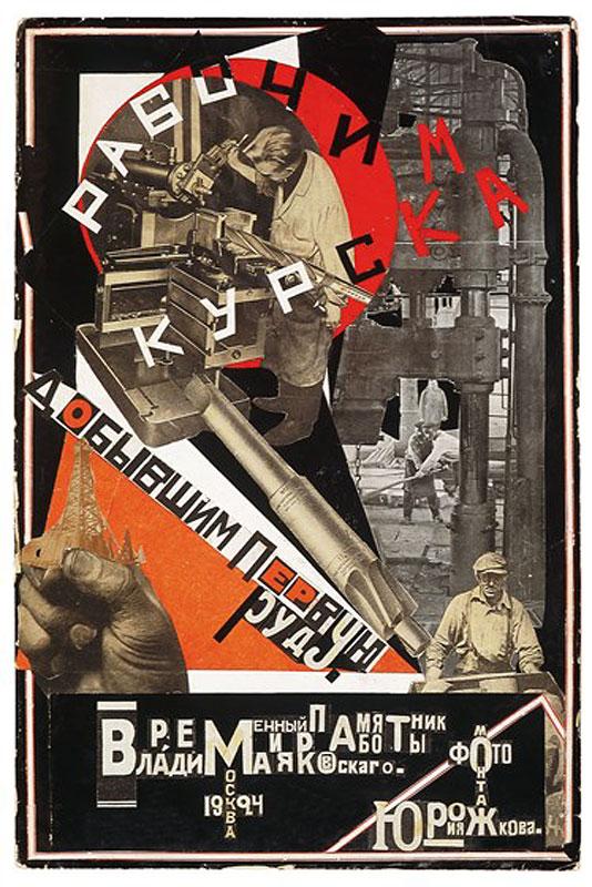 Выставка «Рабочим Курска…»! 17 фотоколлажей к поэме В. Маяковского!