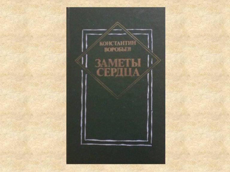 Книга «Заметы сердца»