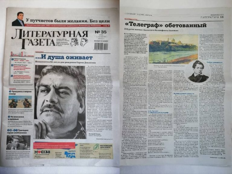 Статья научных сотрудников музея — в «Литературной газете»