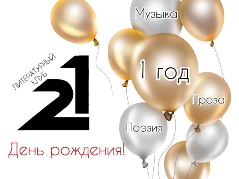 Литературному клубу «21» — год! Музей проводит акцию!