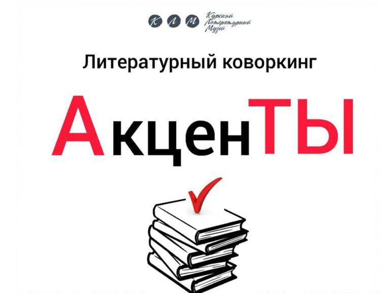 15 октября 15.00 Открытие литературного коворкинга «АкценТЫ»