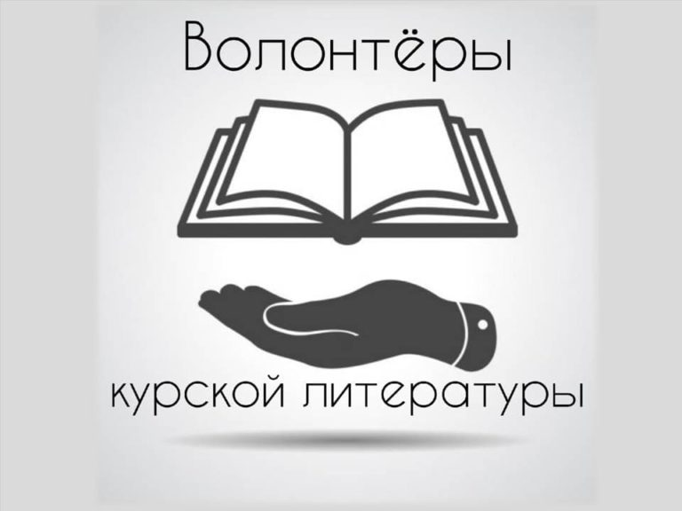 Продолжается набор в отряд «Волонтеры курской литературы»